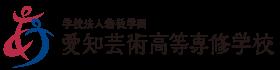 学校法人恭敬学園 愛知芸術高等専修学校